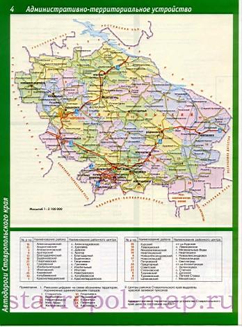 Карта ставропольского края карта